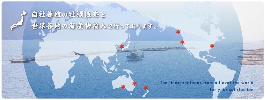 自社養殖の牡蠣販売と世界各地の海産物輸入を行っております。