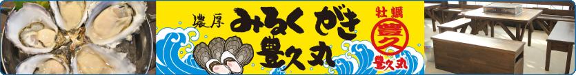 ■牡蠣小屋「みるくがき豊久丸」についてはこちら!