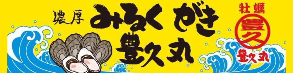 糸島の牡蠣小屋なら濃厚みるく牡蠣が大人気「みるくがき豊久丸」へ!