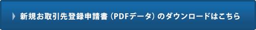 新規お取引先登録申請書(PDFデータ)のダウンロードはこちら
