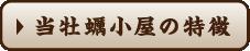 当牡蠣小屋の特徴