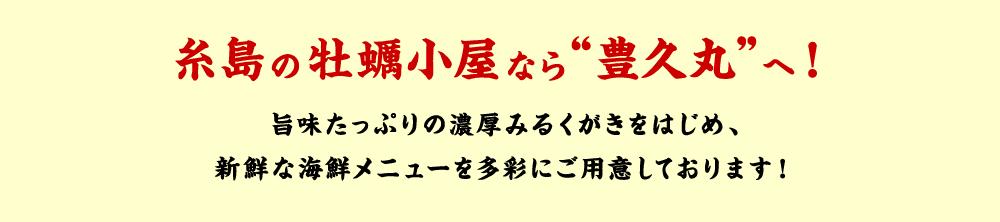 """糸島の牡蠣小屋なら""""豊久丸""""へ!"""
